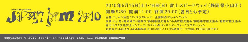 JAPAN JAM 2010開催概要