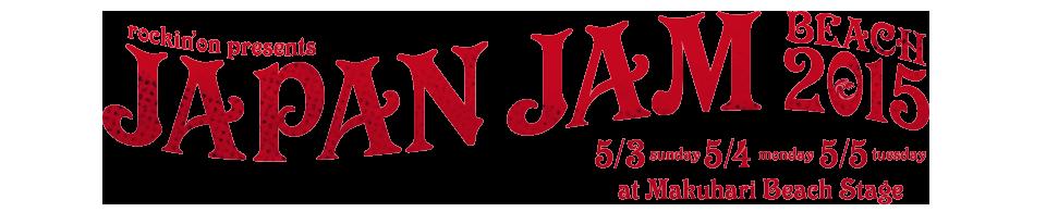 JAPAN JAM BEACH 2015-チケット・出演アーティスト・アクセス・駐車場